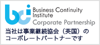 BCI Corporate Partnership